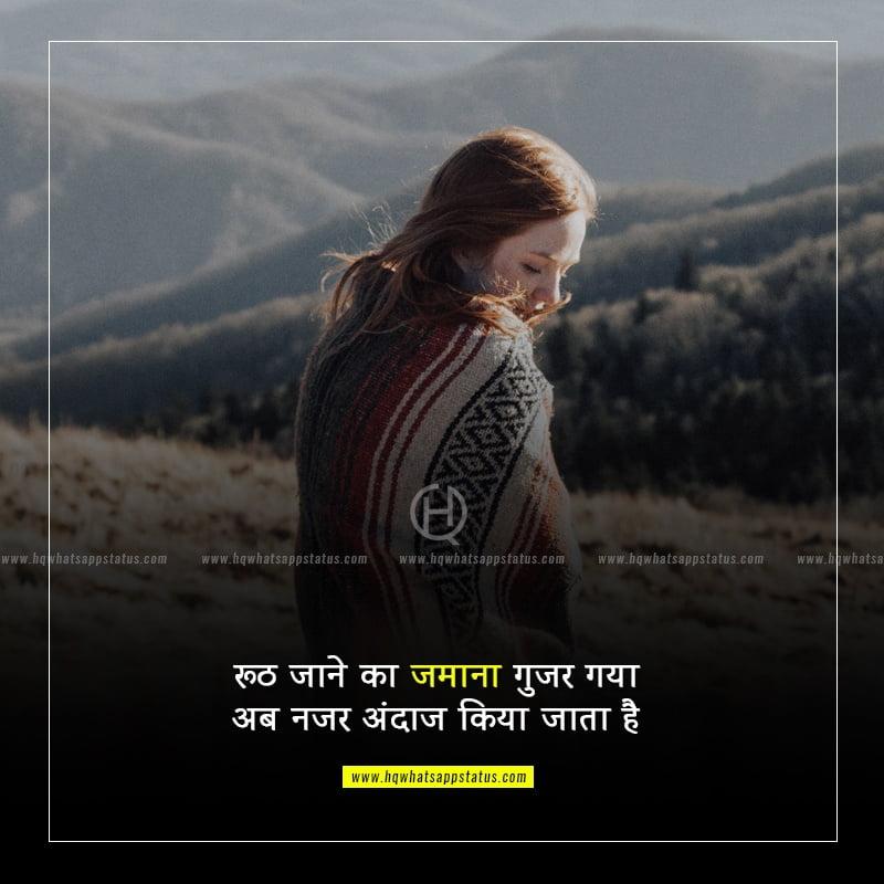 feeling very sad quotes in hindi