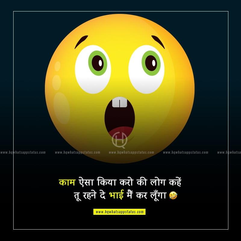 funny good night quotes in hindi