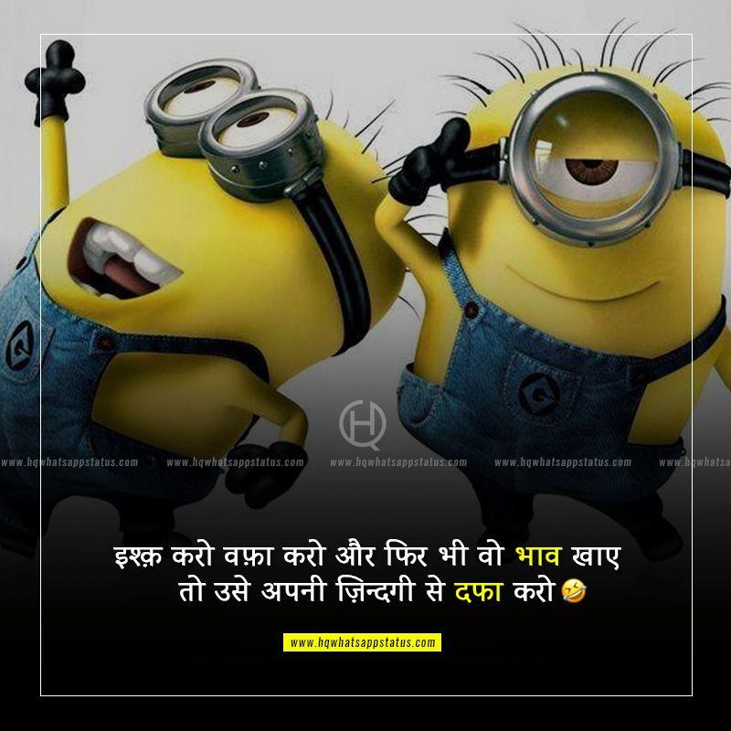 funny in hindi