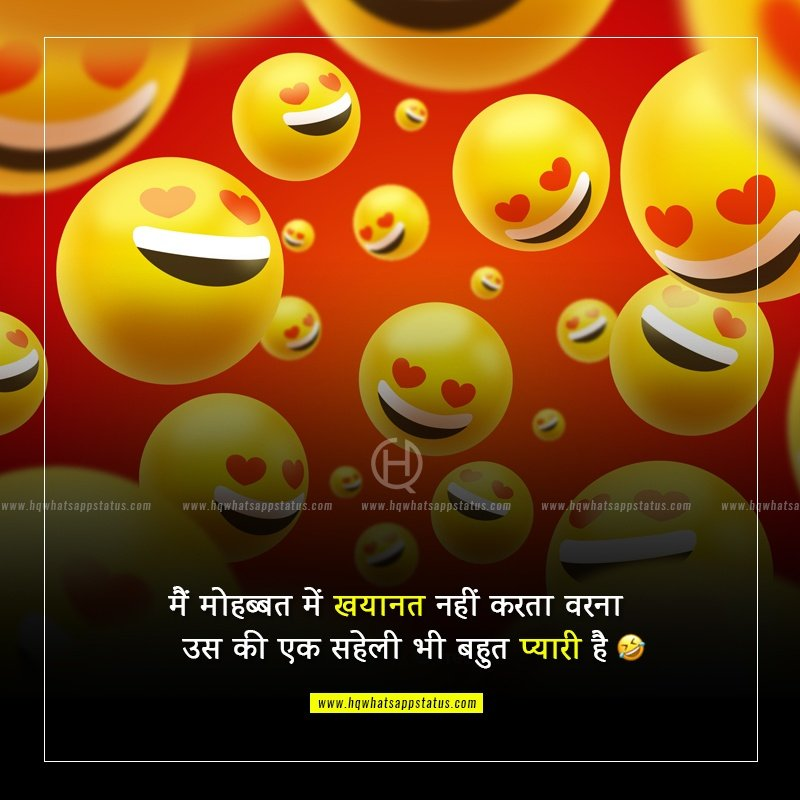 funny love quotes for her in hindi