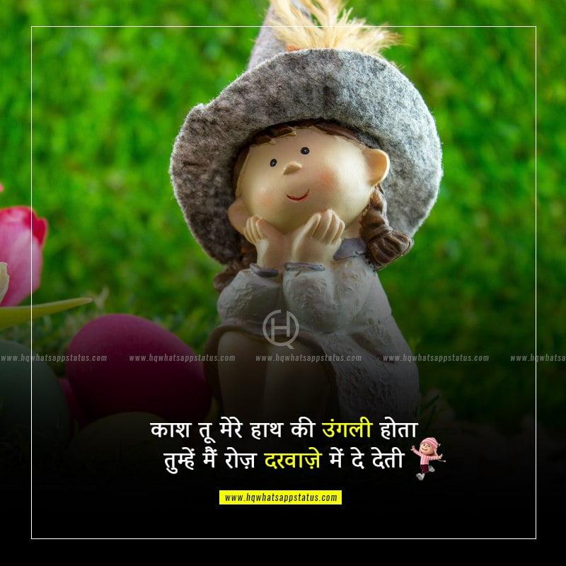 funny love quotes in hindi for boyfriend