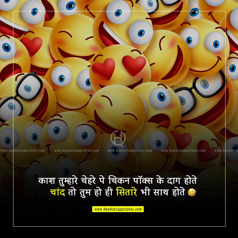 funny love quotes in hindi for girlfriend