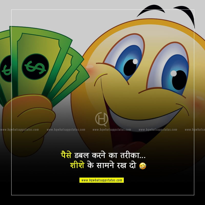 funny quotes for whatsapp in hindi