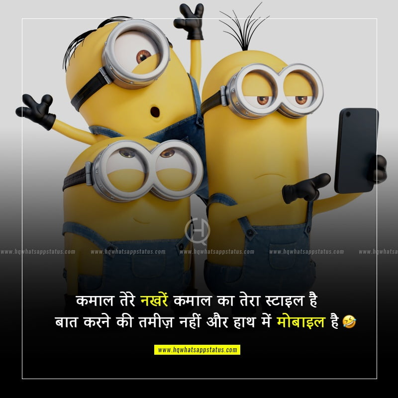 funny quotes in hindi for best friend