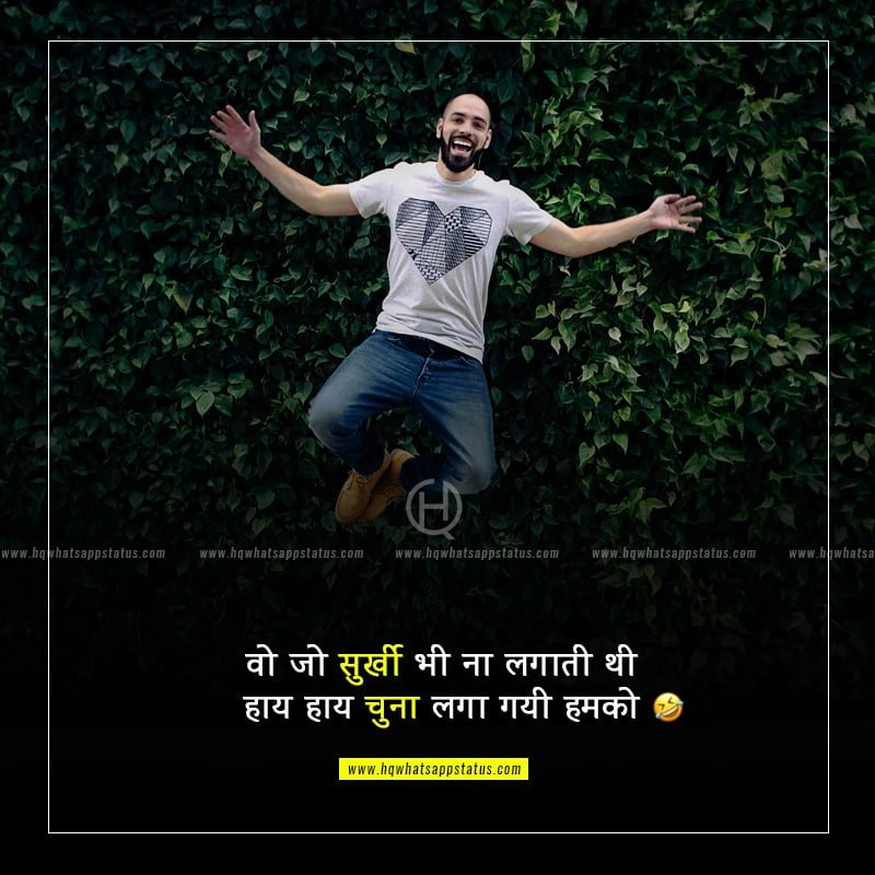 funny quotes in hindi for facebook