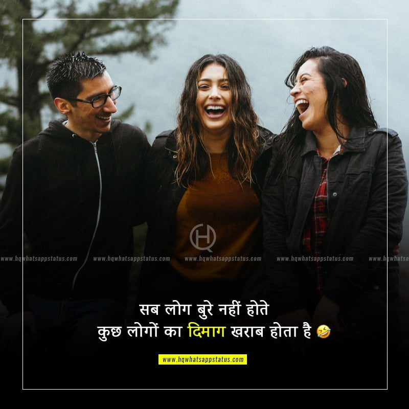 funny quotes in hindi language
