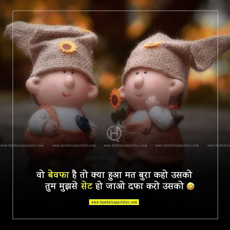 funny quotes on love in hindi for facebook