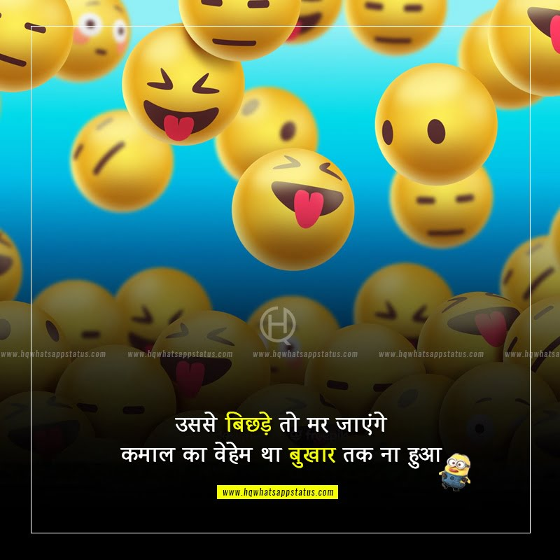 latest funny quotes in hindi