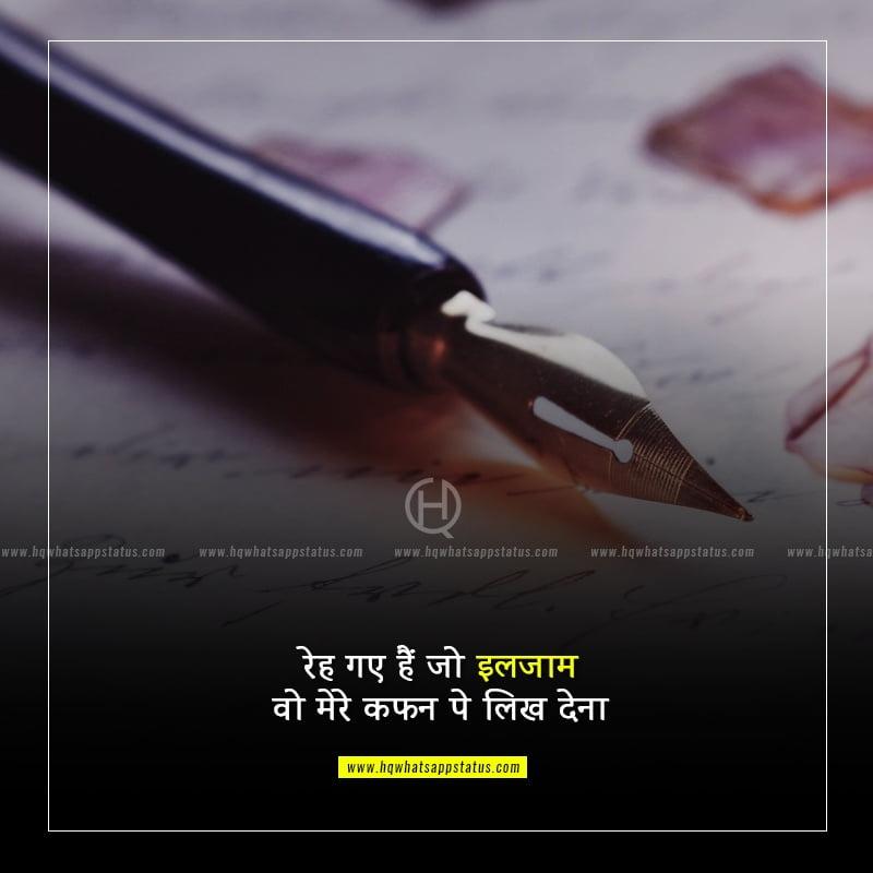 sad death quotes in hindi