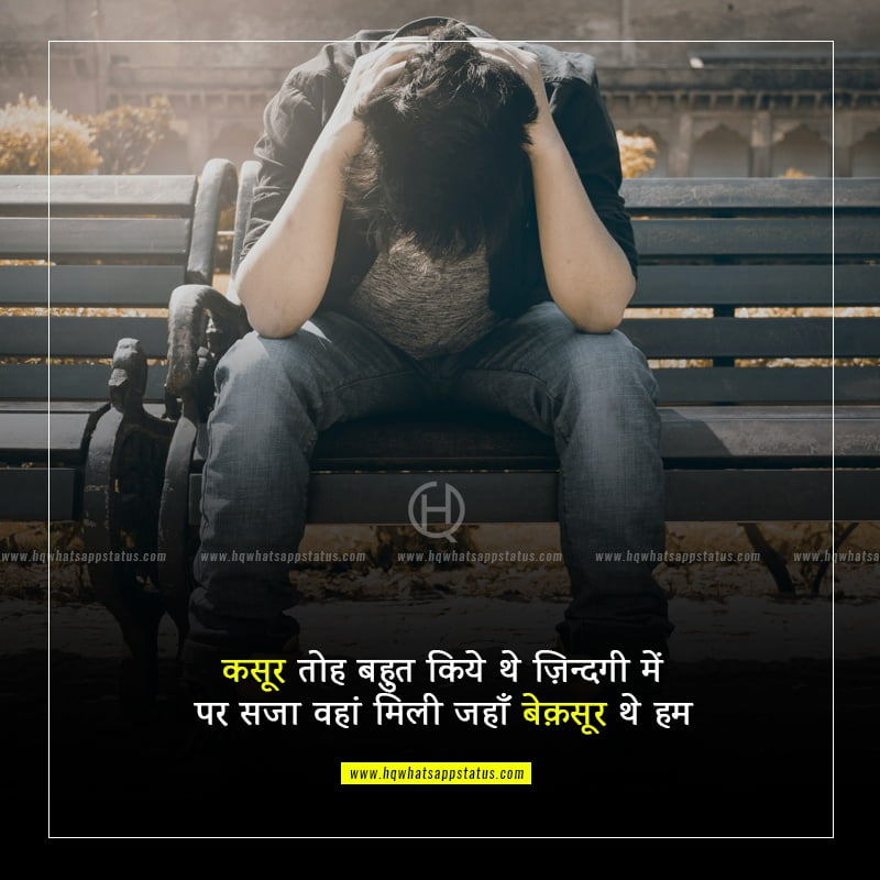 sad love quotes in hindi for girlfriend