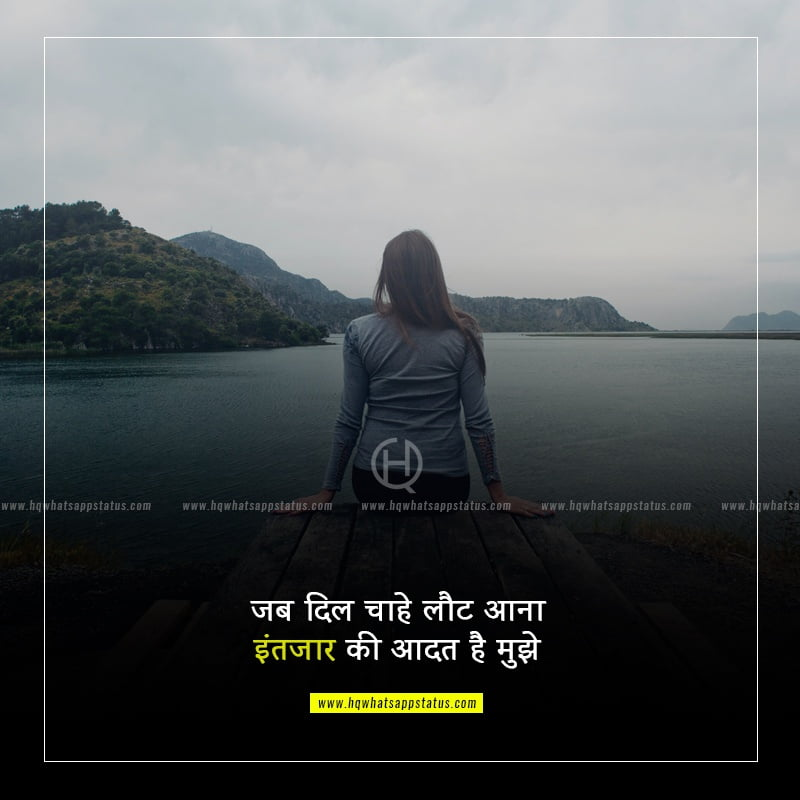 sad love quotes in hindi for him