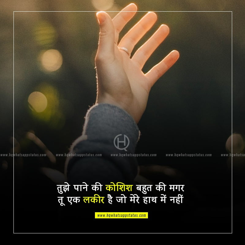 sad pics with quotes in hindi