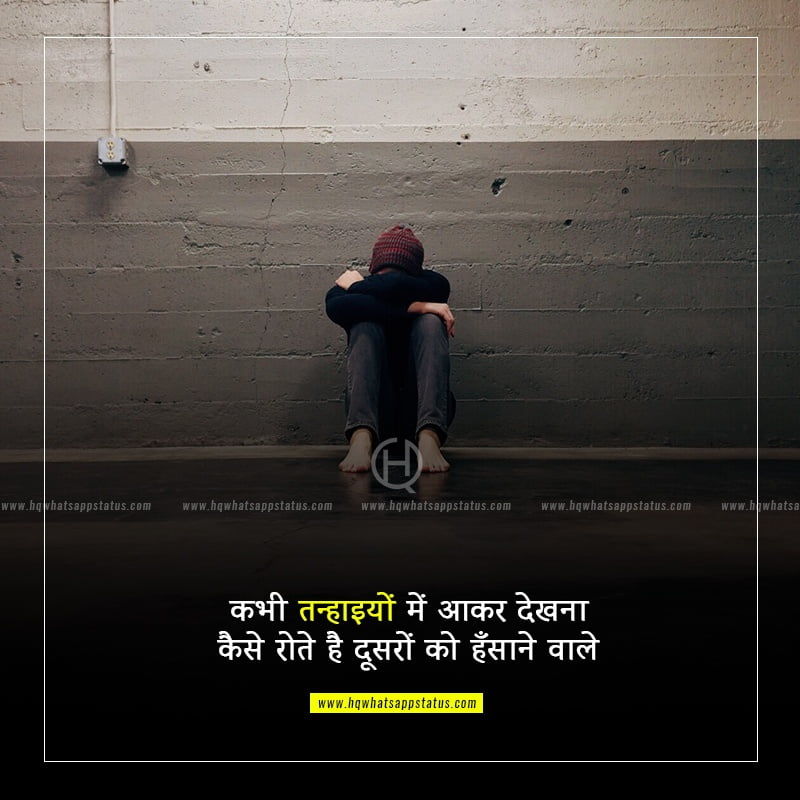 sad quotes about life and pain in hindi