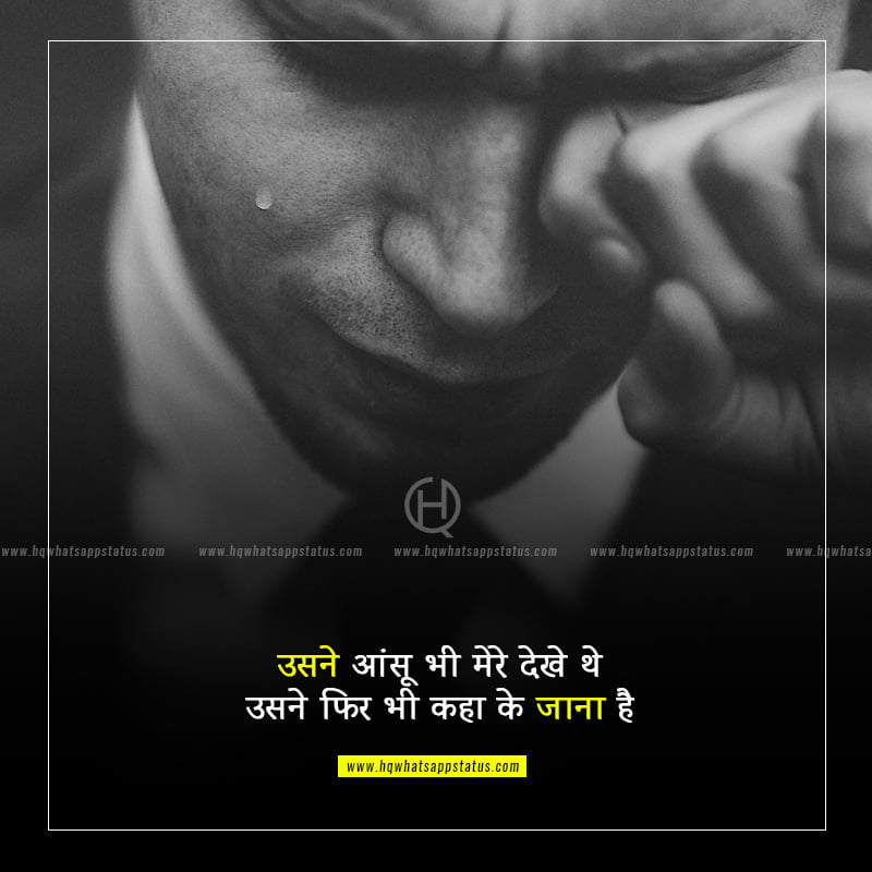 sad quotes about love in hindi