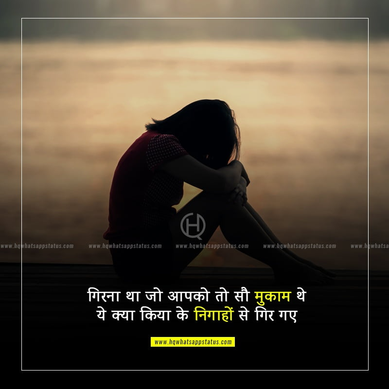 sad quotes in hindi for love