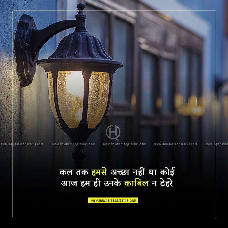 sad quotes in hindi for whatsapp status