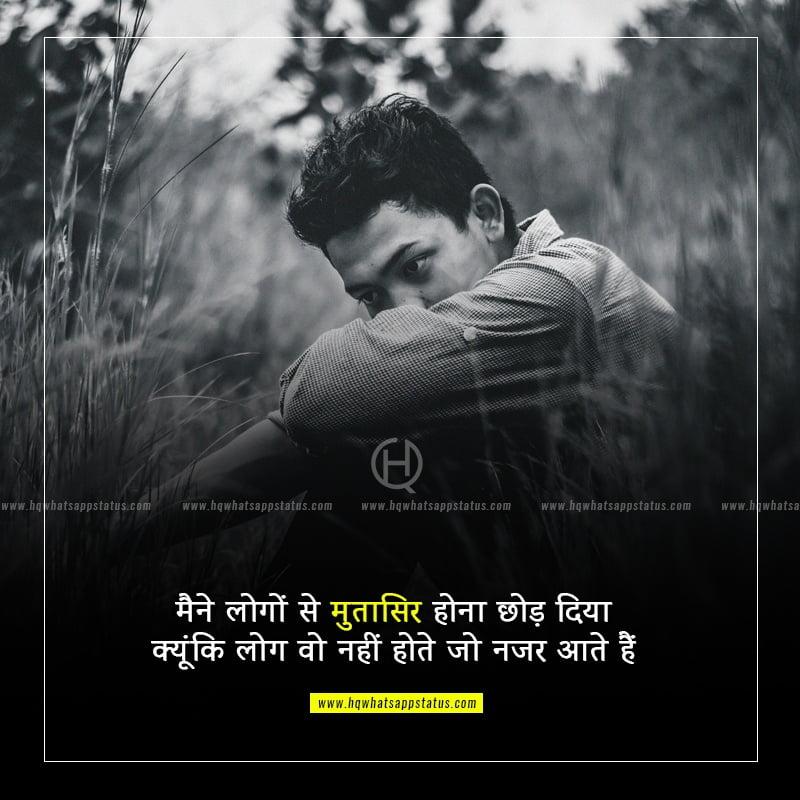 wallpaper sad love quotes in hindi