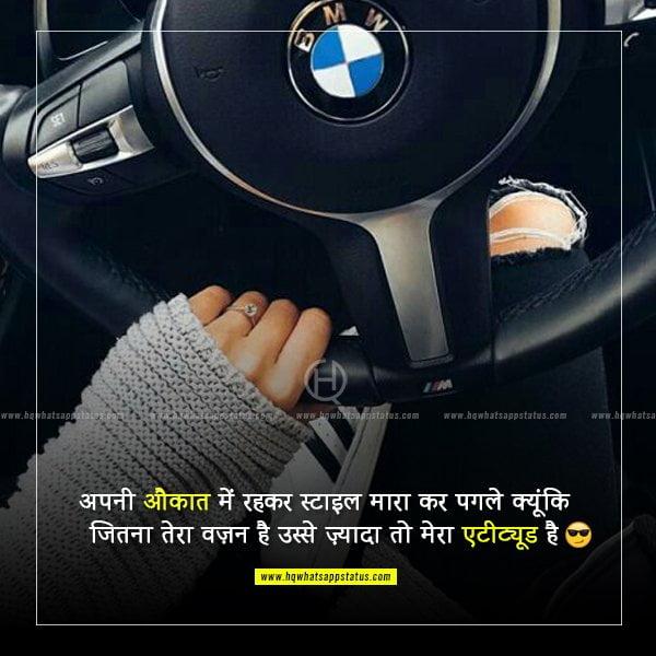 attitude status for girls towards boys in hindi