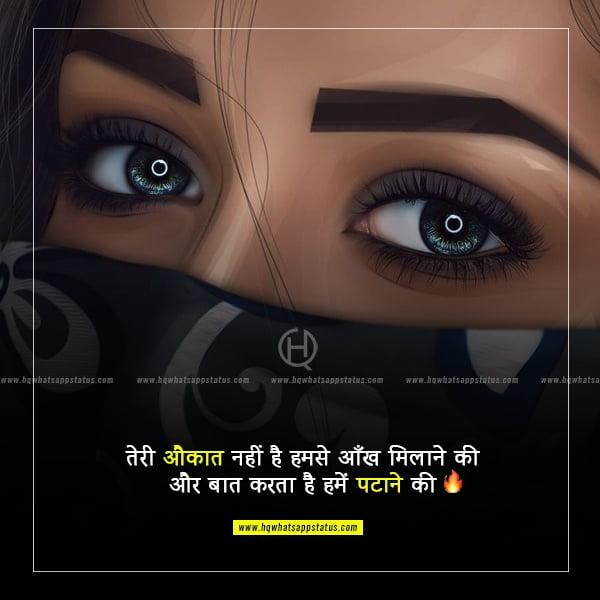 attitude status in hindi font for girl