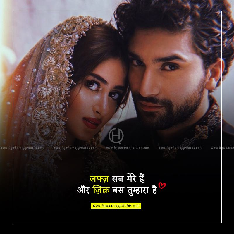 download images of love quotes in hindi