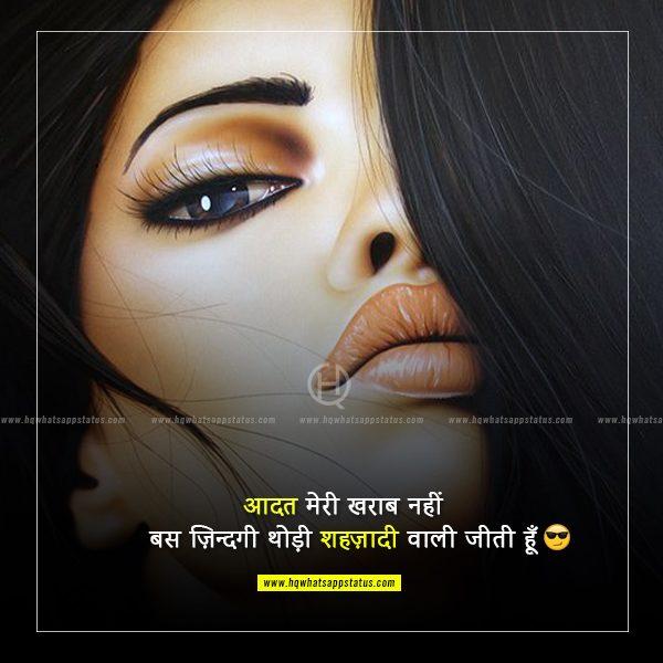 girl attitude status in hindi 2 line image
