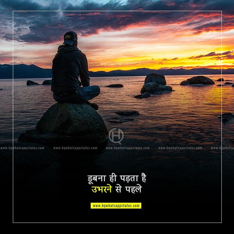 hindi motivational quotes in hindi font