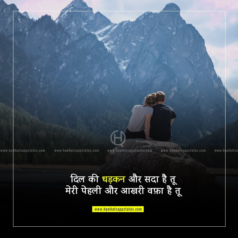 husband love quotes in hindi