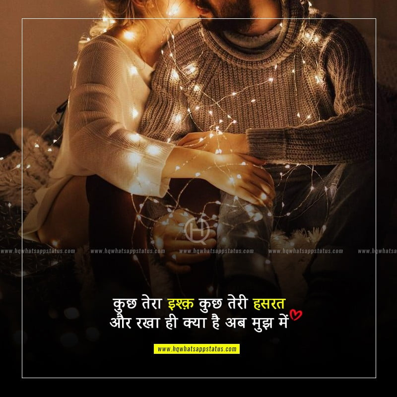 love couple quotes in hindi