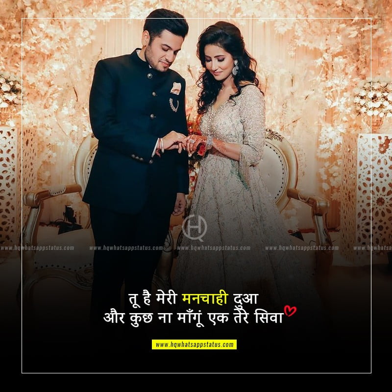 love feeling quotes in hindi