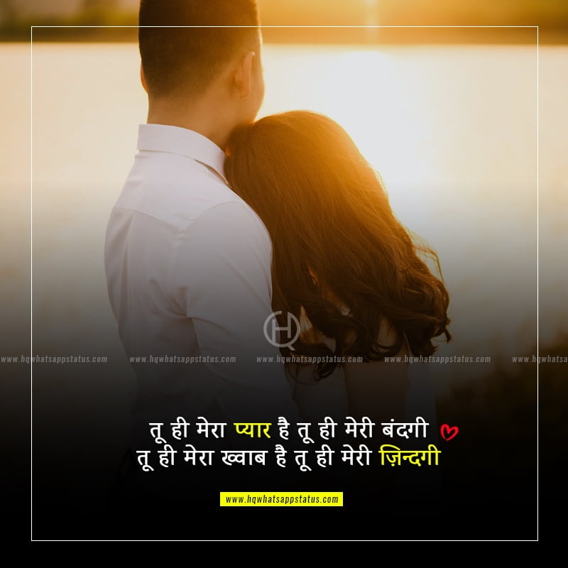 love images quotes in hindi