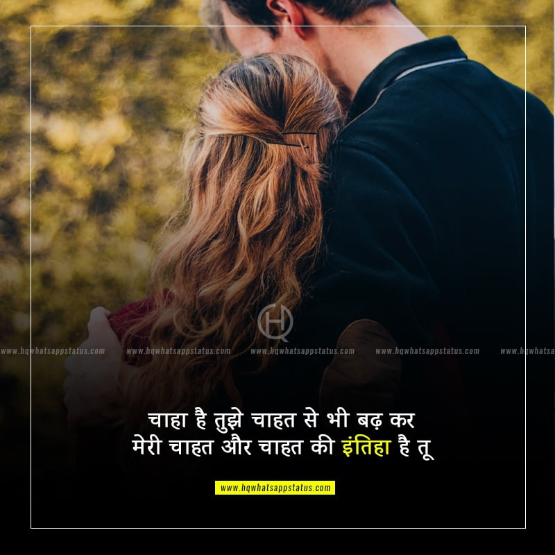 love shayari quotes in hindi