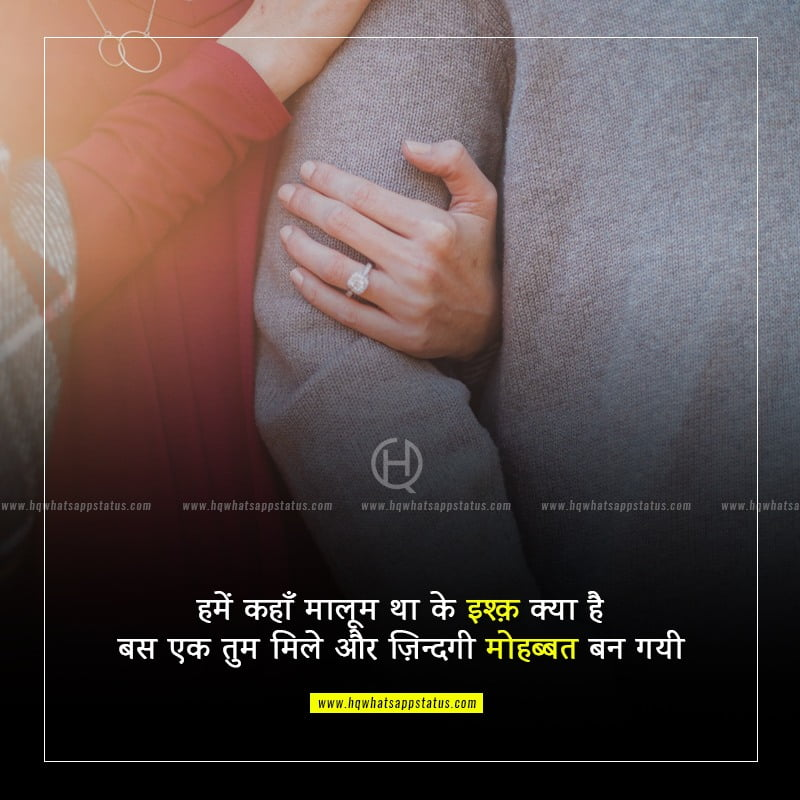 love u quotes in hindi