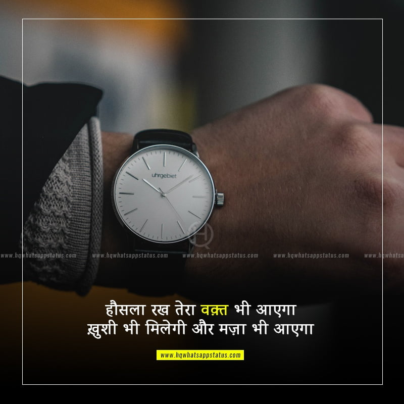 motivational quotes in hindi font