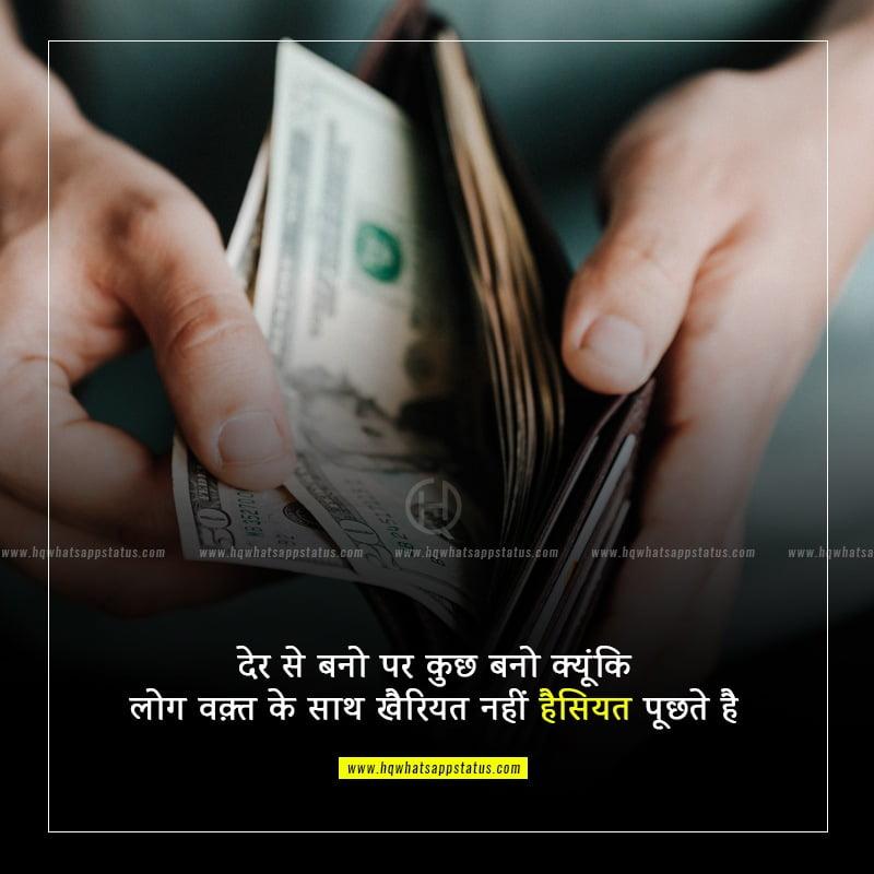 motivational quotes in hindi language