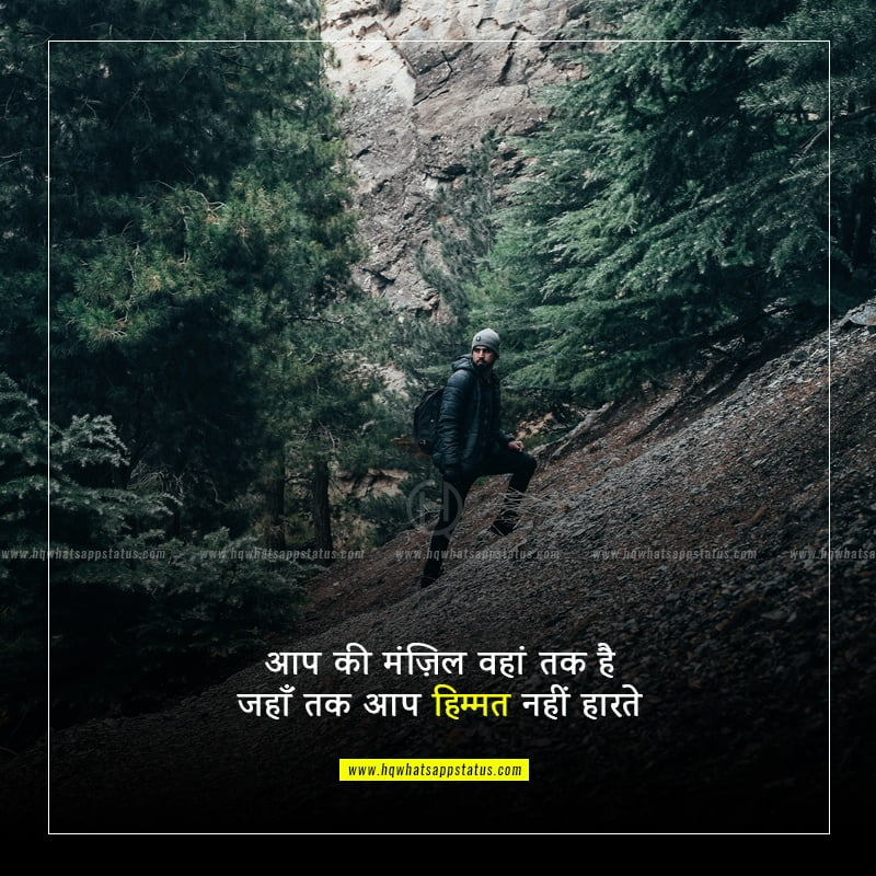 motivational thoughts for students in hindi