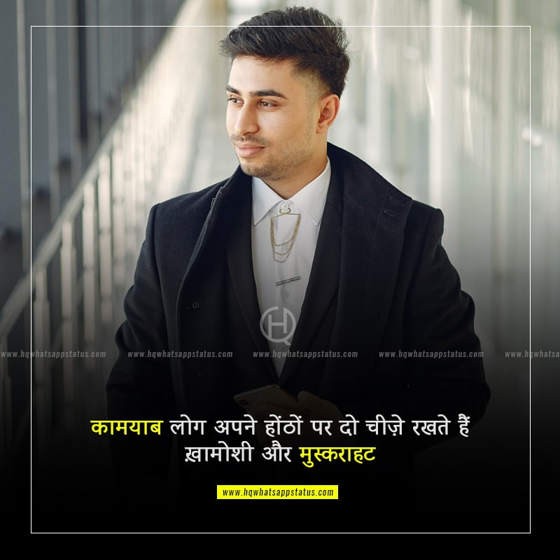 motivational thoughts in hindi language