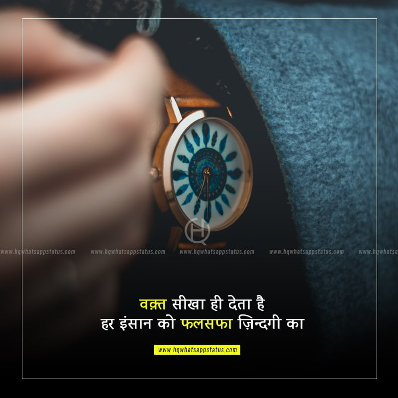 nice quotes on life in hindi