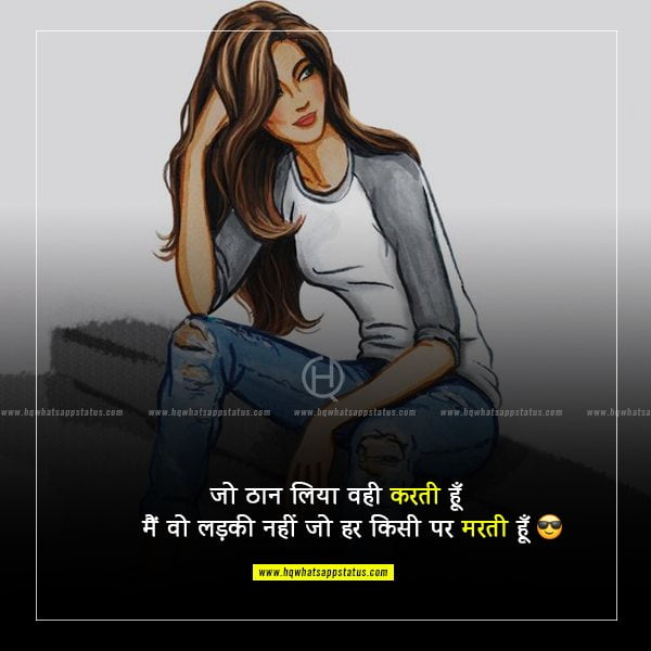 positive attitude quotes in hindi for girl