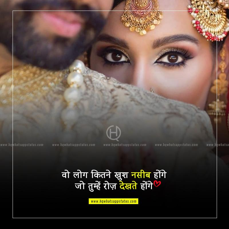 romantic love images with quotes in hindi