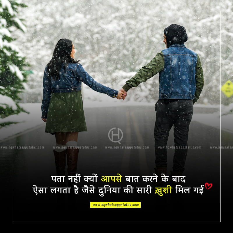 short love quotes in hindi