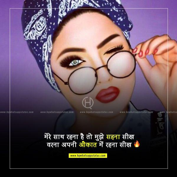 status for whatsapp in hindi attitude for girl