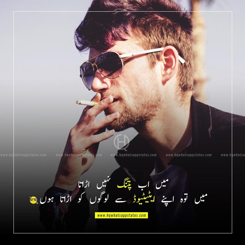 attitude boy quotes in urdu