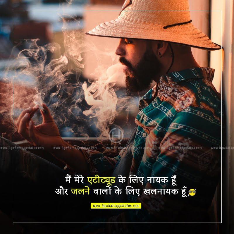 attitude images with quotes in hindi