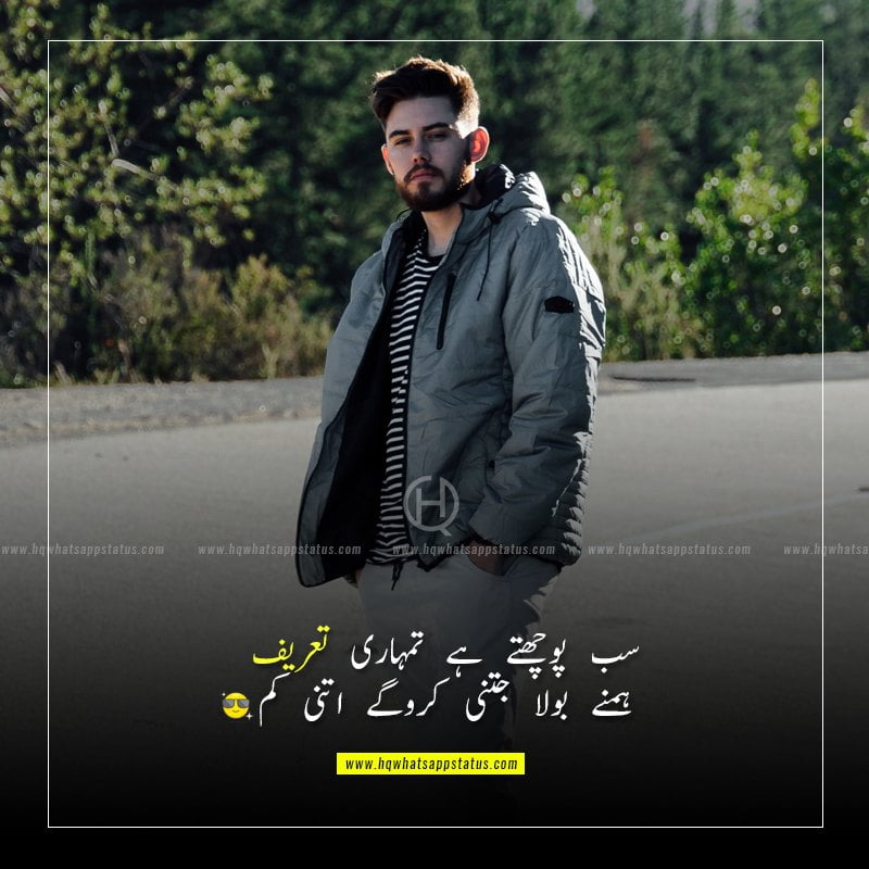 attitude poetry for boy in urdu text