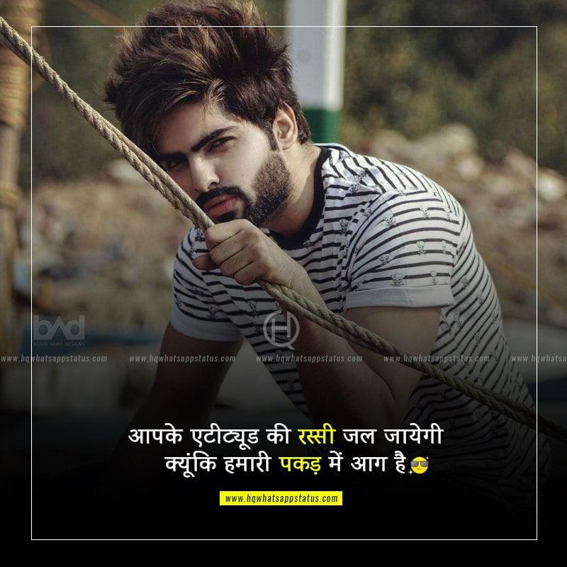 attitude quotes for whatsapp status in hindi