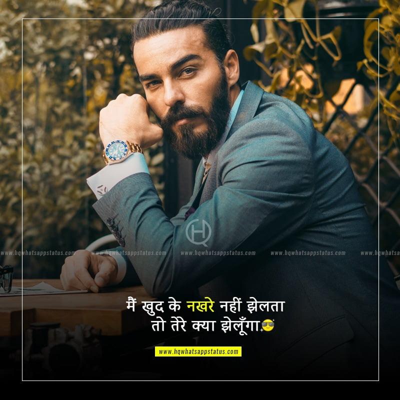 attitude quotes in hindi font