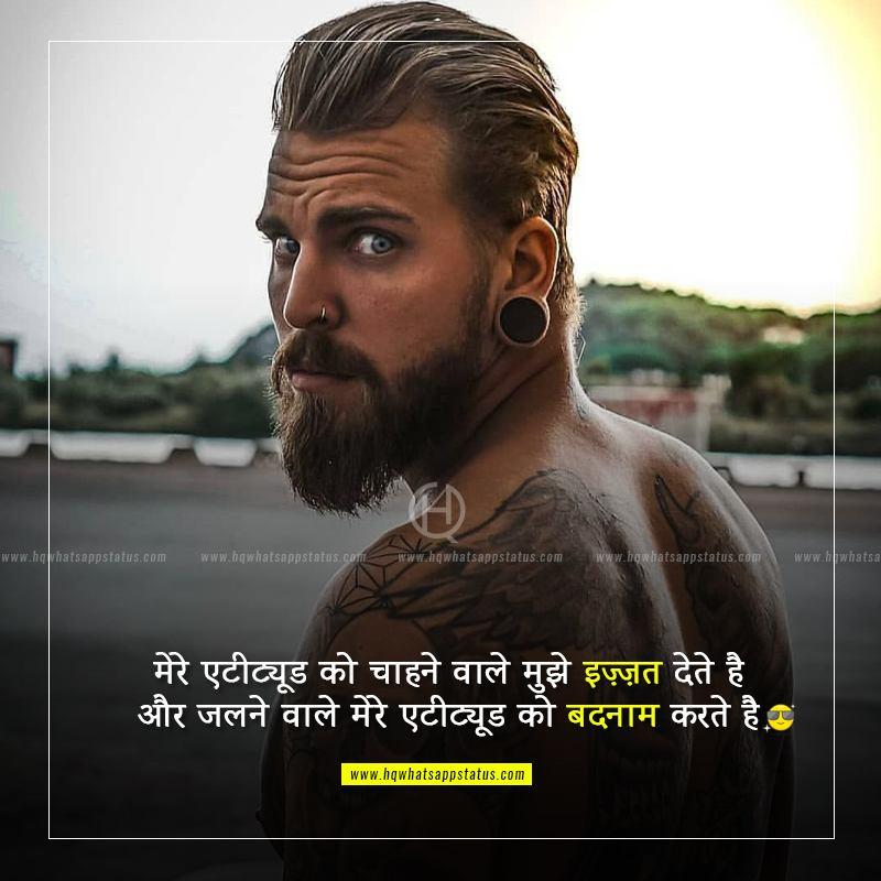 attitude quotes in hindi for whatsapp status
