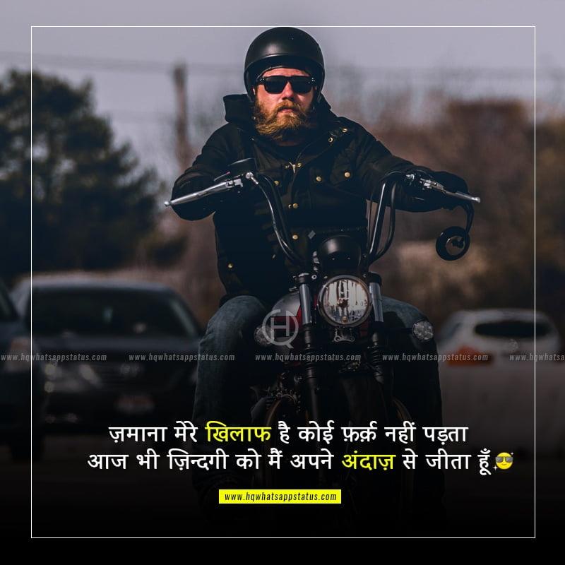 attitude quotes in hindi for whatsapp