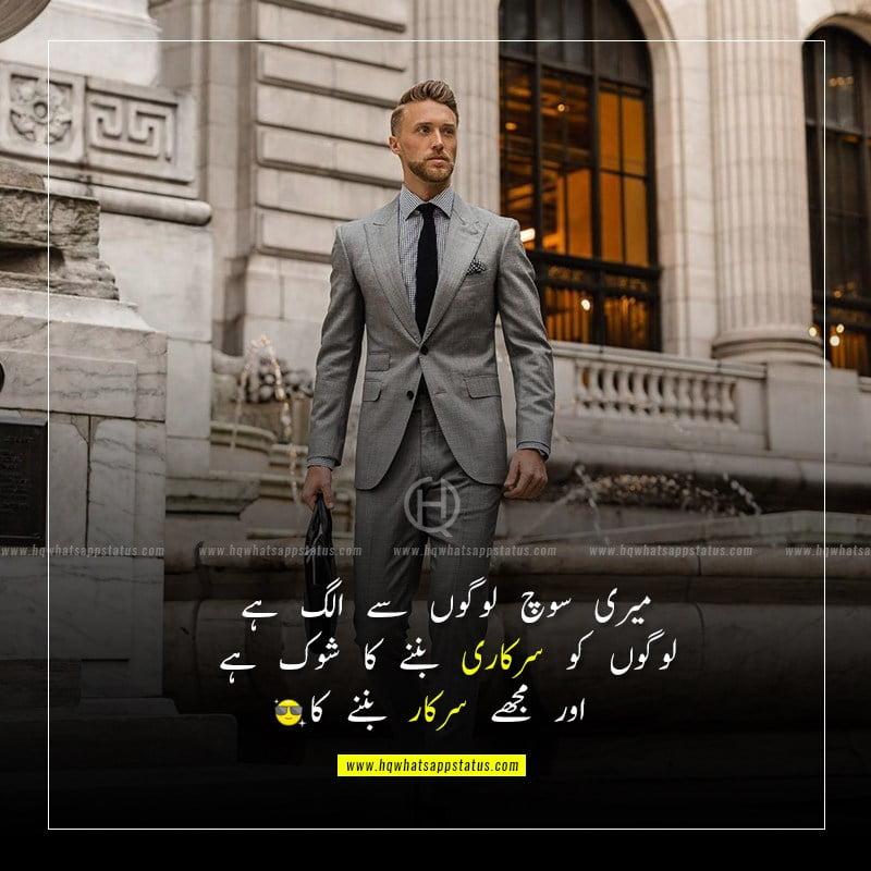 attitude quotes in urdu images