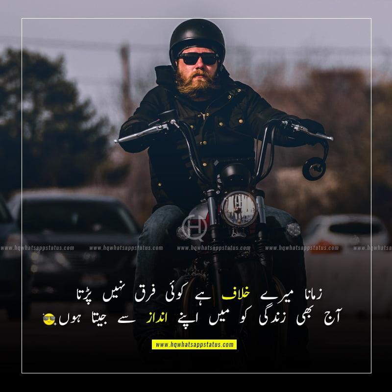 attitude quotes in urdu text